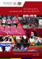 Extra-Curricular Celebration Results Booklet 2018-2019